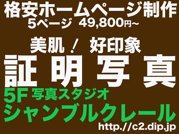 長野市ホームページ制作